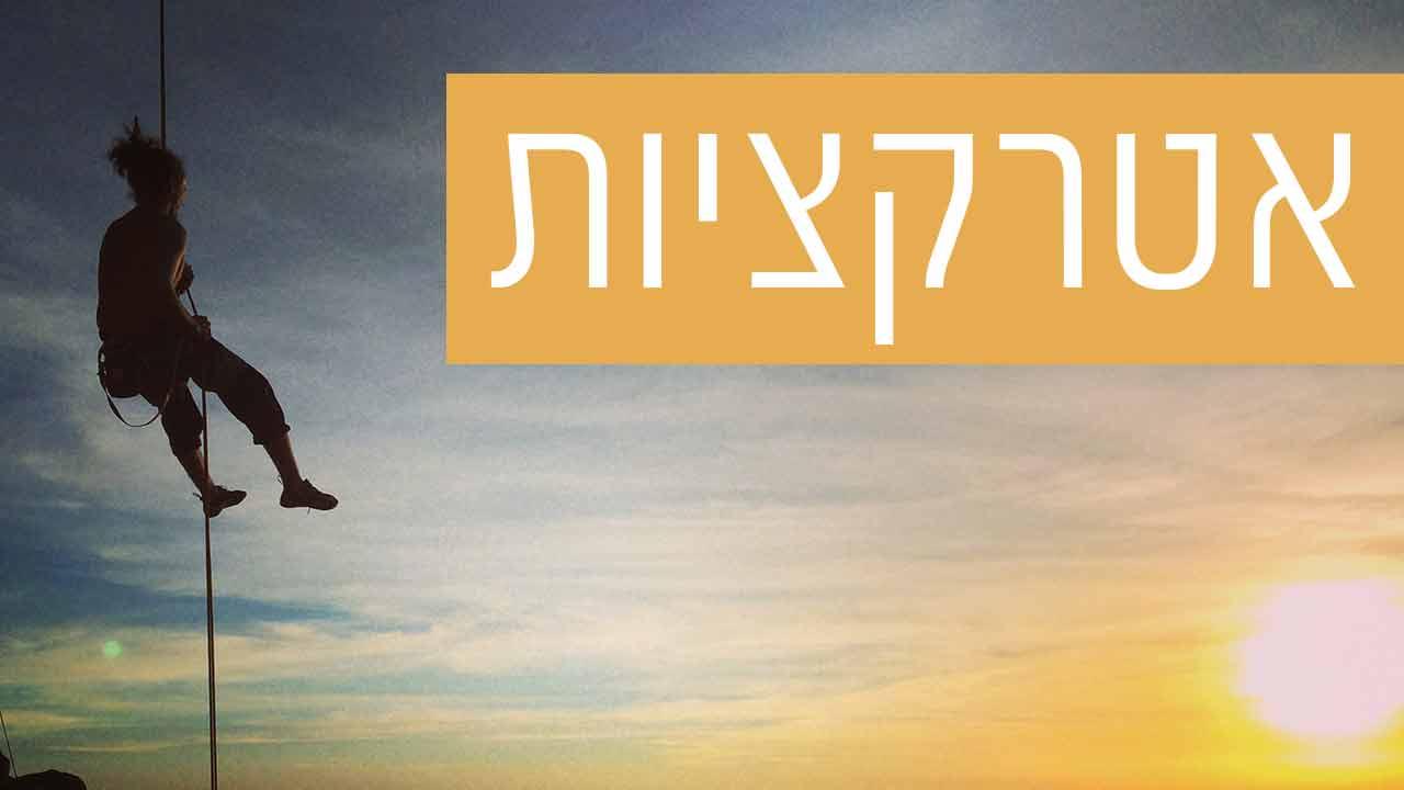 אטרקציות במצפה רמון - המדריך השלם