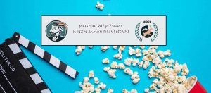 פסטיבל הסרטים הראשון במצפה רמון