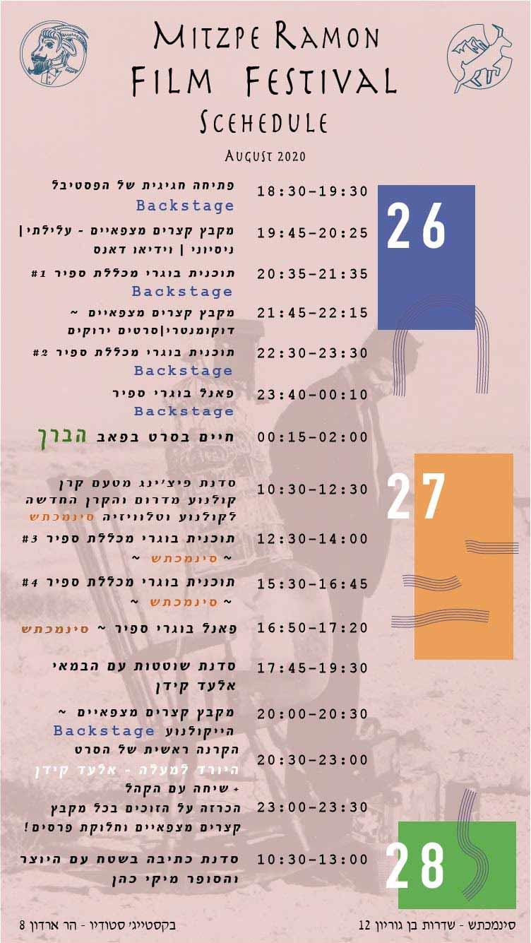 תוכניית פסטיבל הקולנוע הראשון במצפה רמון