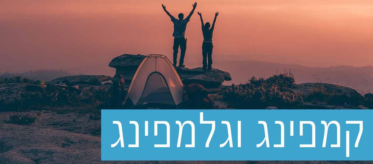 זוג ליד אוהל במדבר עם נוף מרהיב