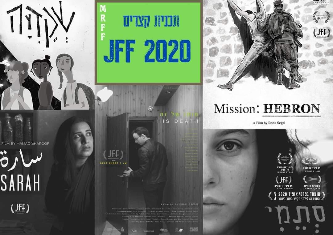 סרטים קצרים מפסטיבל הקולנוע בירושלים בפסטיבל הקולנוע במצפה רמון 2021