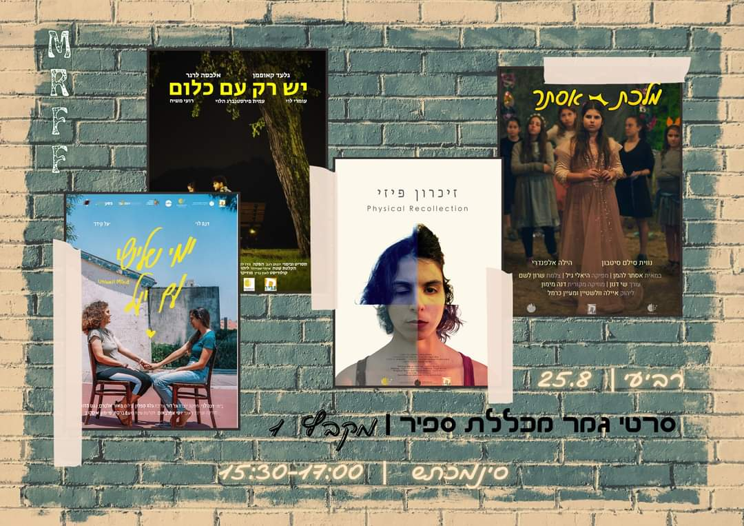 פסטיבל הקולנוע במצפה רמון - ספיר - מקבץ 1
