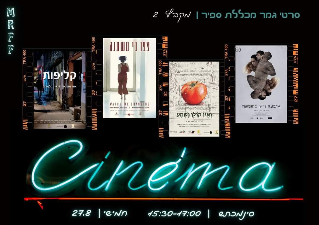פסטיבל הקולנוע במצפה רמון - ספיר - מקבץ 2