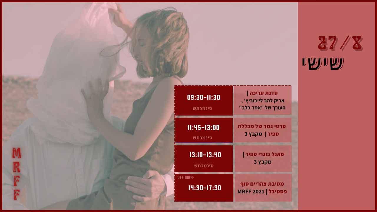 תוכנייה של פסטיבל הקולנוע במצפה רמון