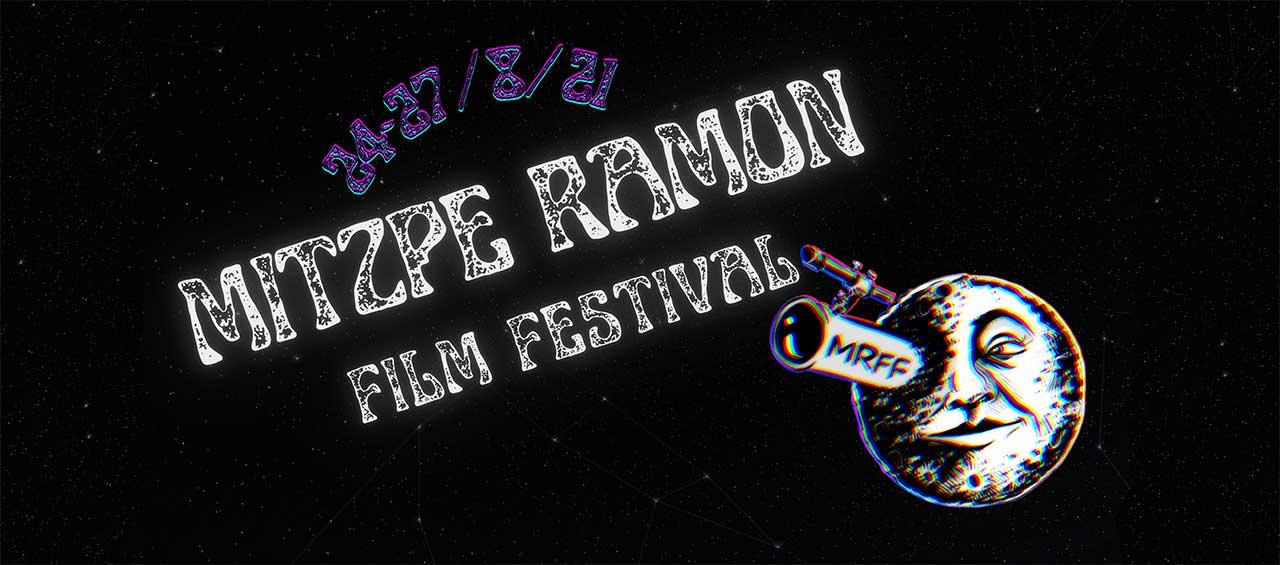 פסטיבל הקולנוע במצפה רמון 2021 - באנר ראשי עם ירח וכותרת