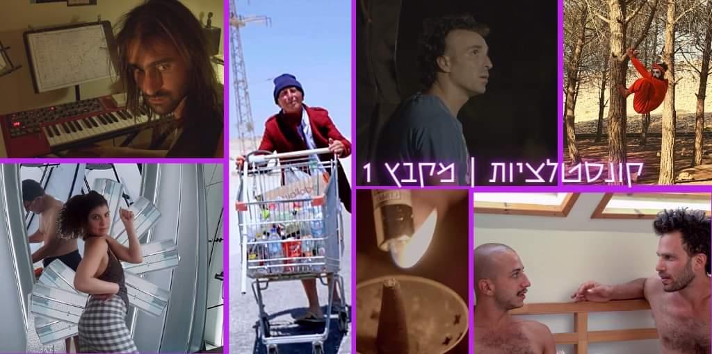 קונסטלציות מקבץ 1 פסטיבל הקולנוע במצפה רמון