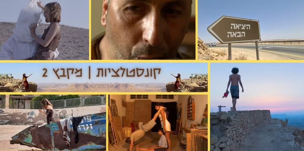 קונסטלציות מקבץ 2 פסטיבל הקולנוע במצפה רמון