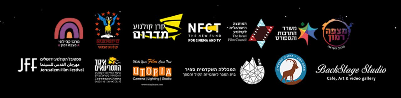 לוגואים של תומכי פסטיבל הקולנוע במצפה רמון