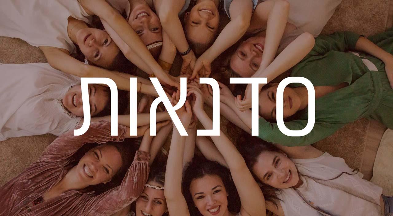קבוצה של בנות שוכבת במעגל עם הפנים למעלה וידיים במרכז והמילה סדנאות בלבן באמצע